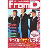 FromD―リアクション芸人就職情報