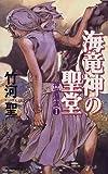 海竜神の聖堂―神宝潮流〈1〉 (ハルキ・ノベルス)