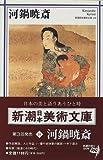 河鍋暁斎 (新潮日本美術文庫)