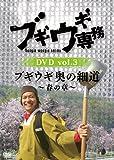 ブギウギ専務 DVD vol.3   「ブギウギ 奥の細道 ~春の章~」(本編2枚組)