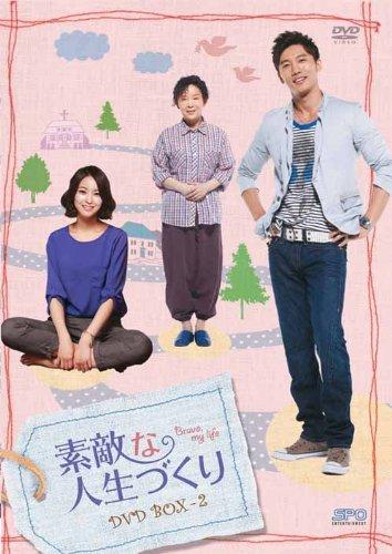 素敵な人生づくり DVD-BOX2