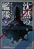 新装版 沈黙の艦隊(8) (KCデラックス モーニング)