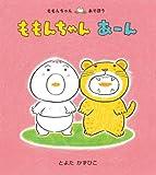 最近のお気に入り絵本「ももんちゃんシリーズ」