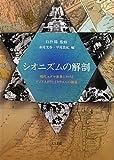 シオニズムの解剖: 現代ユダヤ世界におけるディアスポラとイスラエルの相克