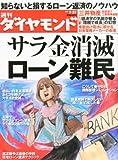 週刊 ダイヤモンド 2010年 7/31号 [雑誌]