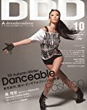 DDD (ダンスダンスダンス) 2009年 10月号 [雑誌]