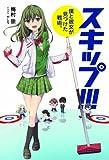 スキップ!!!~僕と彼女が見つけた戦術。~ (SAMURAi文庫)