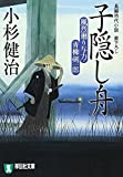 子隠し舟 (風烈廻り与力・青柳剣一郎) (祥伝社文庫 こ 17-15)