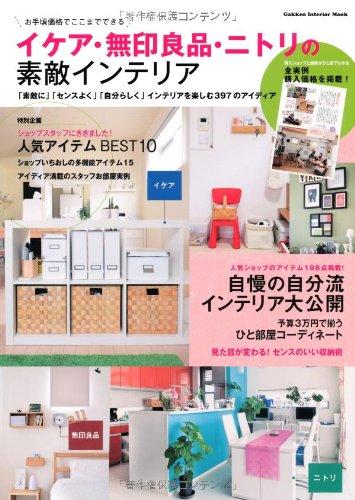 イケア・無印良品・ニトリの素敵インテリア―お手頃価格でここまでできる (Gakken Interior Mook)