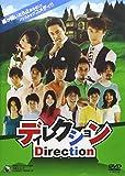 ディレクション[DVD]