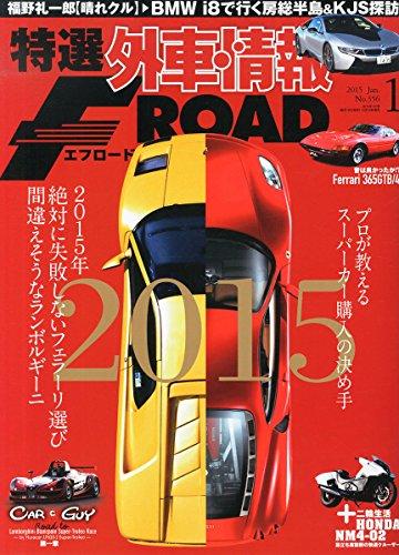 特選外車情報 F ROAD (エフロード) 2015年 01月号 [雑誌]