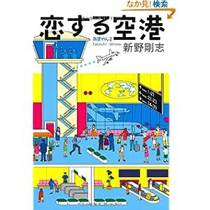恋する空港―あぽやん〈2〉