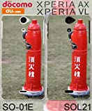 Xperia AX SO-01E/デザインケース【写真・風景/消火栓・ポリカ 】