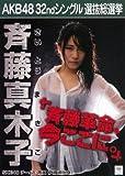 AKB48 公式生写真 32ndシングル 選抜総選挙 さよならクロール 劇場盤 【斉藤真木子】