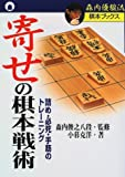 寄せの棋本戦術—詰め・必死・手筋のトレーニング (棋本ブックス)
