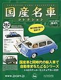 国産名車コレクション全国版(262) 2016年 2/3 号 [雑誌]