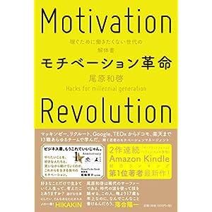 モチベーション革命 稼ぐために働きたくない世代の解体書 (NewsPicks Book) [Kindle版]