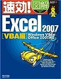 速効!図解 Excel 2007 VBA編 Windows Vista・Office 2007対応 (速効!図解シリーズ)