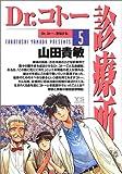 Dr.コトー診療所 (5) (ヤングサンデーコミックス)