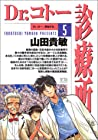 Dr.コトー診療所 第5巻 2002年03月05日発売