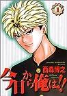 今日から俺は!! ワイド版 第1巻 2000-08発売