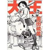 大王 (Cue comics)