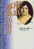 南京事件の日々—ミニー・ヴォートリンの日記