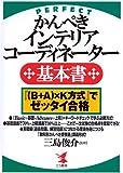 かんぺきインテリアコーディネーター基本書—『(B+A)×K方式』でゼッタイ合格 (KOU BUSINESS)