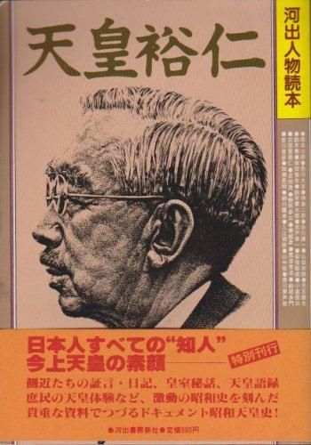 天皇裕仁 (1983年) (河出人物読本)