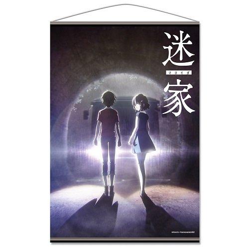 迷家-マヨイガ- キービジュアル B2タペストリー