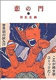 恋の門 (1) (ビームコミックス)
