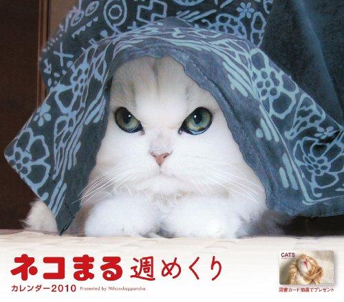 2010カレンダー ネコまる週めく ...