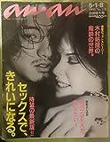 an・anアンアン no.1116 1998年5/1-8日号 木村拓哉 -