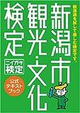 新潟市観光・文化検定公式テキストブック