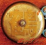 恋のゴング(DVD付き)