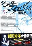 ダブル・フェイス 5 (5) (ビッグコミックス)