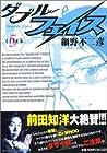 ダブル・フェイス 第5巻 2004年11月30日発売