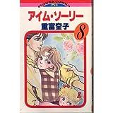 アイム・ソーリー 8 (フラワーコミックス)