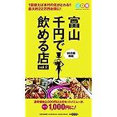 富山千円で飲める店 Vol.2 (イロ得ムックシリーズ)