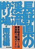 長野県の渓流釣り場・南信編 (東京起点日帰り1泊渓流釣り場ガイド)