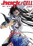 .hack//CELL Vol.1 終わる世界 (角川スニーカー文庫)