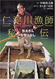 仁淀川漁師秘伝—弥太さん自慢ばなし (BE‐PAL Books)