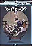 タイムマシン [SF名作コレクション(第1期)] (SF名作コレクション (2))