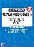 CD BOOK 21日で速習! 「社内公用語の英語」の重要表現600 (アスカカルチャー)