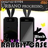 URBANO PROGRESSO用: ウサギシリコンケース しっぽスタンド付 (取り外し可): 01 黒ウサギ(ブラック)    ( アルバーノ プログレッソ DIGNO KYY04 カバー )
