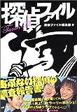 探偵ファイル CD-ROM付属