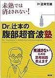 未熟では済まされない!Dr.辻本の腹部超音波塾