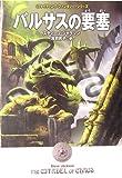 バルサスの要塞—ファイティング・ファンタジーシリーズ (〈ファイティング・ファンタジー〉シリーズ)(スティーブ ジャクソン)