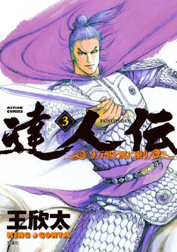 達人伝 -9万里を風に乗り-(3) (アクションコミックス)
