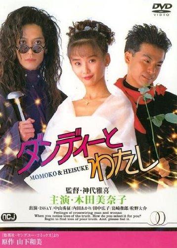 ダンディーと私 [DVD] HMD-001